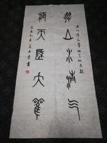 书法:得山水清气,极天地大观(篆书)马春贵书138*69cm