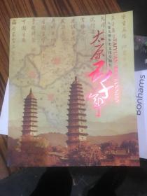 八级大型历史片 太原五千年