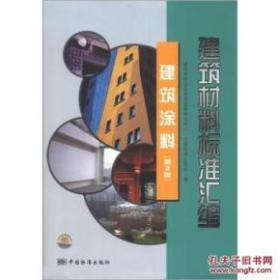 建筑材料标准汇编:建筑涂料(第2版)