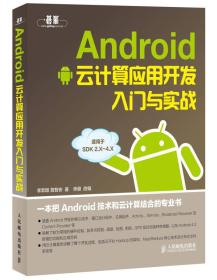 Android云计算应用开发入门与实战