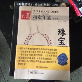 2016古董拍卖年鉴·珠宝翡翠