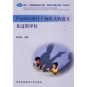 Fogarty项目干预模式的建立及过程评估