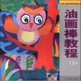 少年宫儿童美术教学实践丛书:油画棒教程