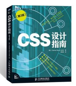 CSS设计指南