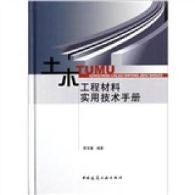土木工程材料实用技术手册