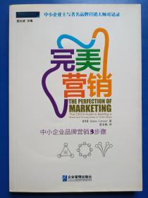 完美营销 : 中小企业品牌营销3步骤 : the CEOs guide to building a brand and driving sales in three steps