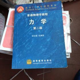 普通物理学教程:力学(第2版)