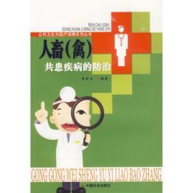 人畜(禽)共患疾病的防治/公共卫生与医疗保障系列丛书/