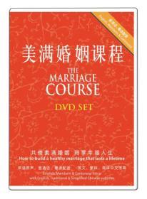 【全新正品】美满婚姻课程