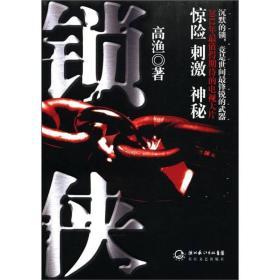 锁侠 高渔惊险刺激神秘长篇都市悬念动作小说 长江文艺出版社