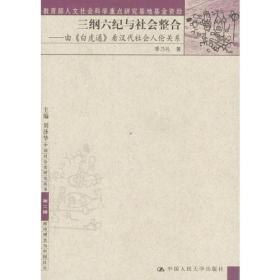 三纲六纪与社会整合:由《白虎通》看汉代社会人伦关系