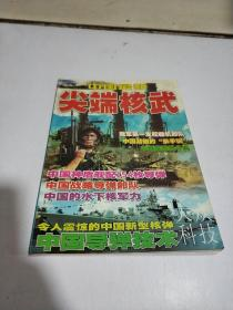 中国最新尖端核武
