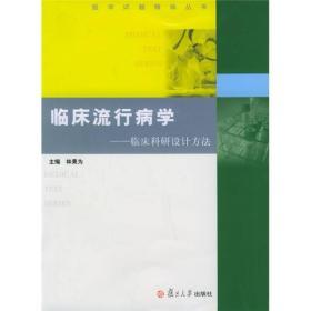 临床流行病学临床科研设计方法医学试题精编 林果为 复旦大学出版社9787309047844