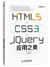 正版现货 HTML5+CSS3+jQuery应用之美 出版日期:2013-12印刷日期:2013-12印次:1/1