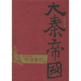 大秦帝国·第四部 阳谋春秋(下)