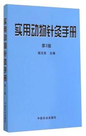 实用动物针灸手册(第2版)