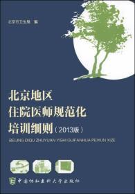 北京地区住院医师规范化培训细则(2013版)