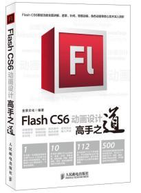Flash CS6动画设计高手之道
