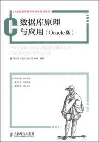 数据库原理与应用(Oracle版)/21世纪高等教育计算机规划教材