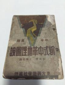 新式中华地理图说