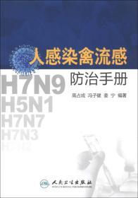 人感染禽流感防治手册