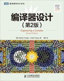 编译器设计(第2版) 图灵程序设计丛书