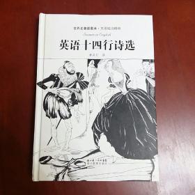 世界名著插图本·英语短诗精粹:英语十四行诗选