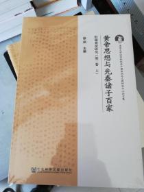 黄帝思想与先秦诸子百家:轩辕黄帝研究【第二卷 上下】