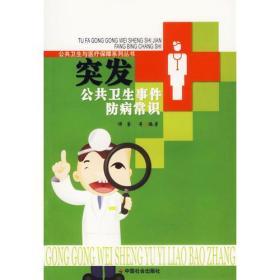 突发公共卫生事件防病常识/公共卫生与医疗保障系列丛书