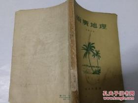 《两广地理》1959年7月新1版1印 DW