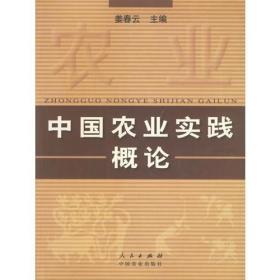 中国农业实践概论姜春云中国农业出版社9787109067776