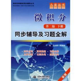 微积分(第二版·下册)同步辅导及习题全解 (九章丛书)(高校经典教材同步辅导丛书)