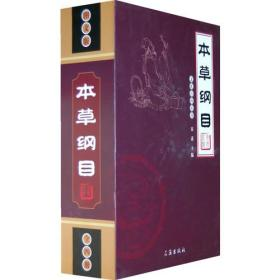 文化百科丛书:本草纲目(全四册)