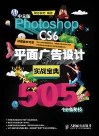 中文版Photoshop CS6平面广告设计实战宝典505个必备秘技-(无光盘)