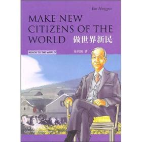 做世界新民