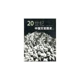 20世纪中国灾变图史(上下册) 正版无笔记