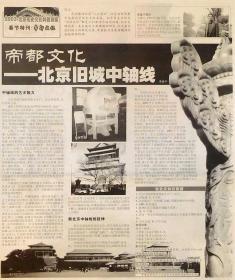 """信报""""帝都文化——北京旧城中轴线""""2003年2月1日"""