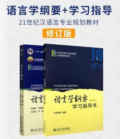 【正版新书】语言学纲要+语言学纲要学习指导书(修订版)
