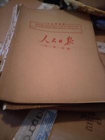 人民日报1974年1-9月 9本合订本合售包邮