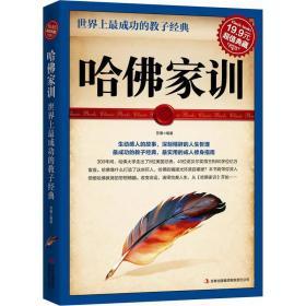 超值典藏2·世界上最成功的教子经典:哈佛家训