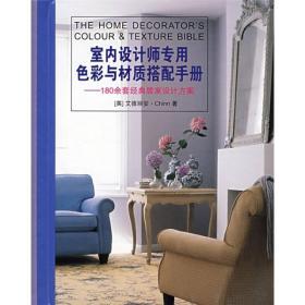 室内设计师专用色彩与材质搭配手册:180余套经典居室设计方案