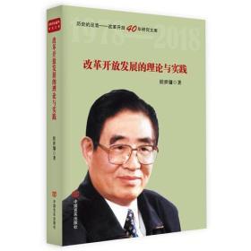 历史的足音——改革开放40年研究文库:改革开放发展的理论与实践