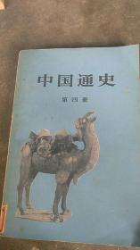 范文澜.中国通史第四册
