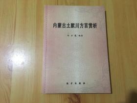 内蒙古土默川方言赏析【内页全新未翻阅】