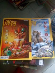 博物 2018年第1期 中国小猫+第2期  奇葩年货(两册合售)