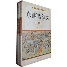 中华古典文学名著丛书--东西晋演义(上下)