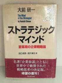 大前研一:ストラテジック・マインド ─ 変革期の企业戦略论 (经济) 日文原版书