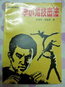正品 名家 经典 武术训练 李小龙技击法 32开 人民体育出版社