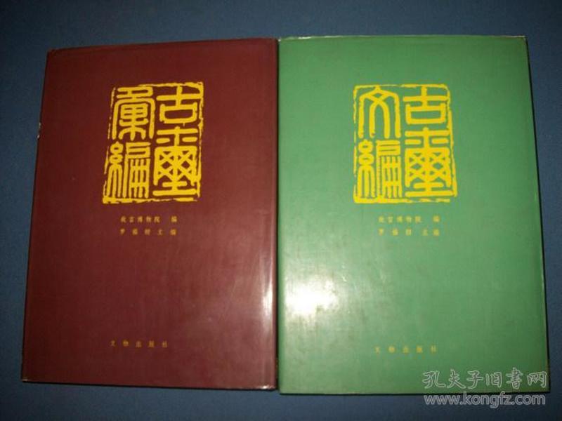 古玺汇编、古玺文编-精装 二册合售