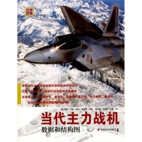【正版书籍】当代主力战机